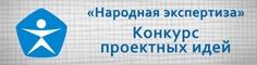 Народная экспертиза конкурс проектных идей